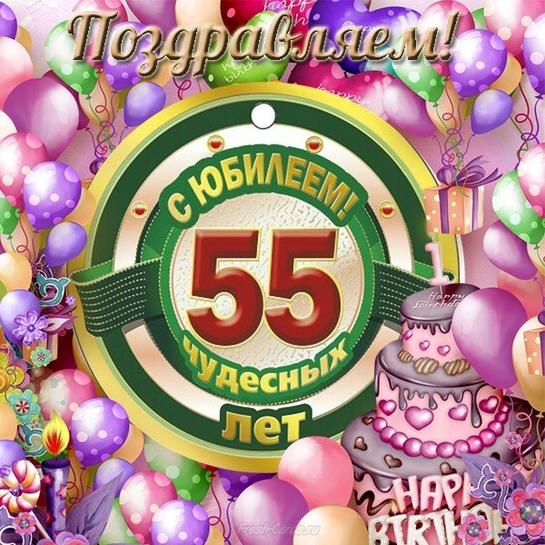 Открытки с днем рождения 55 лет мужчине гифы