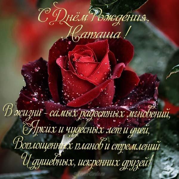 pozdravleniya-s-dnem-rozhdeniya-zhenshine-natashe-otkritki foto 15