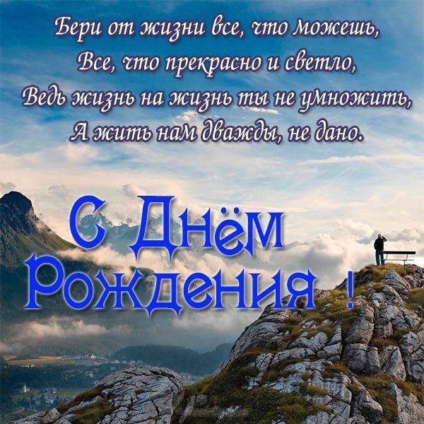 Ангелом, с днем рождения открытка мужчине стихи красивые