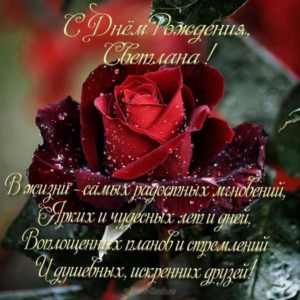 pozdravleniya-s-dnem-rozhdeniya-zhenshine-svetlane-otkritki foto 18