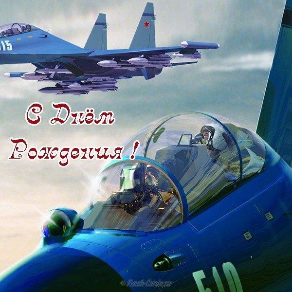 Анимационные открытки летчику с днем рождения