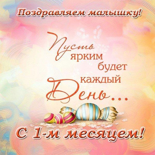 mesyac-devochke-pozdravlenie-otkritka foto 11