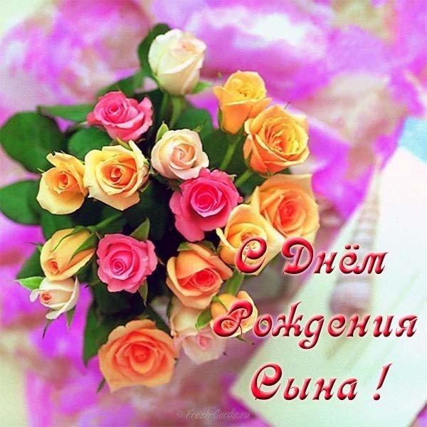 kartinka-pozdravlenie-s-dnem-rozhdeniya-sina-mame foto 17