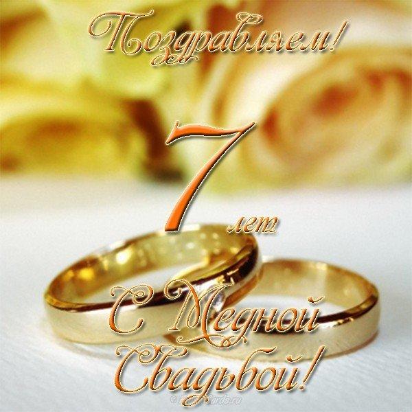 Медная свадьба поздравление открытка, сердись прикольная смешные