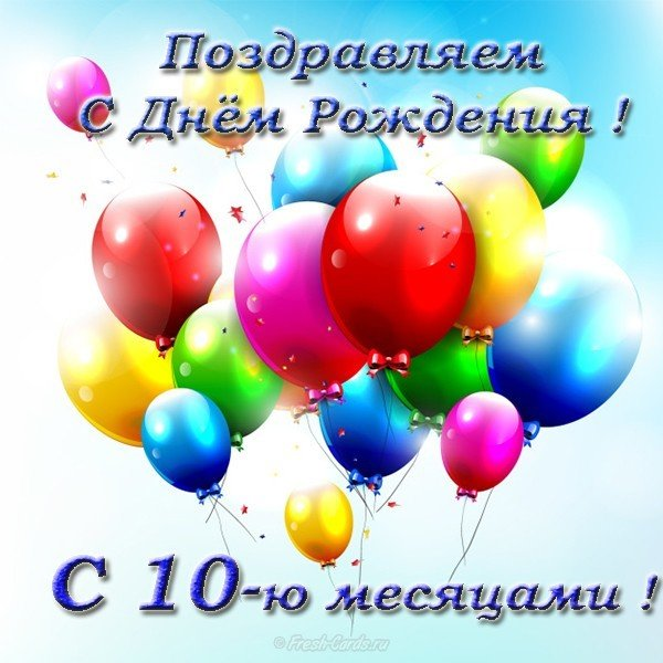10-mesyacev-otkritka-pozdravlenie foto 8