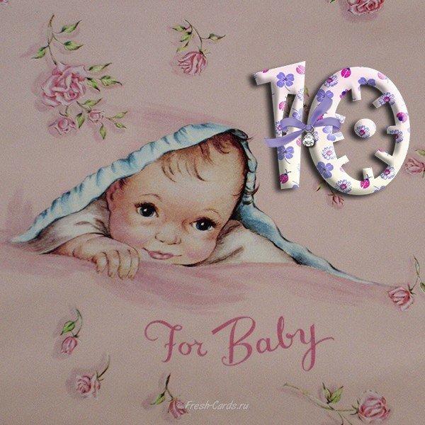 Ребенку 10 месяцев поздравления родителям