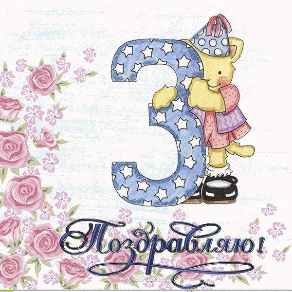 Открытка с 3 месяцами рождения девочке