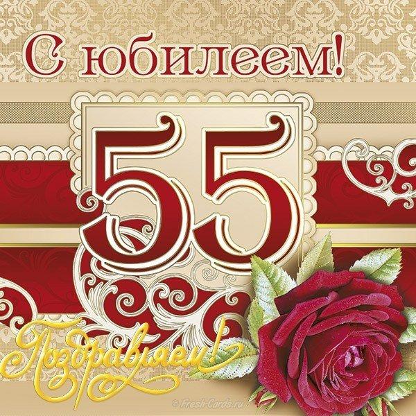Поздравления 55 лет открытка