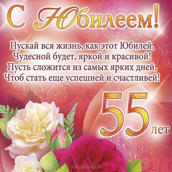 Смешное поздравление для женщины 55 лет