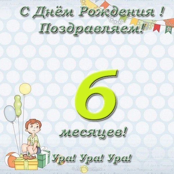 Поздравительные открытки с 6 месяцами ребенку