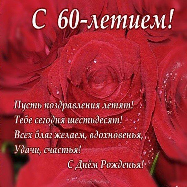 Поздравления с юбилеем 60 лет женщине открытки красивые