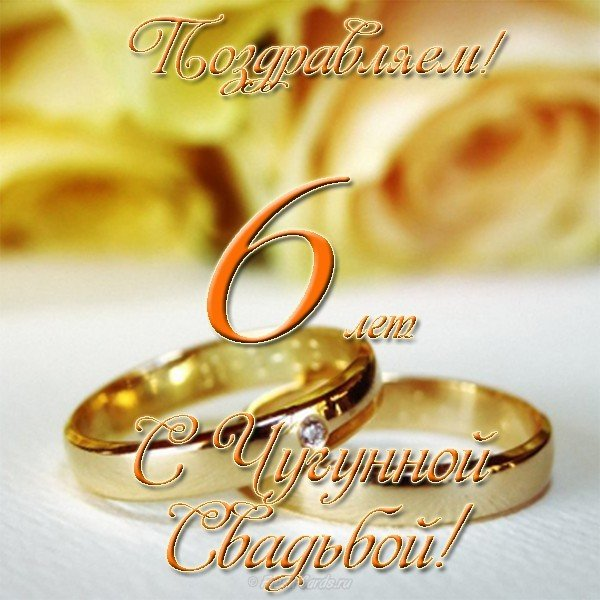 chugunnaya-svadba-otkritki-pozdravleniya foto 6