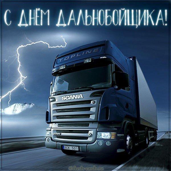 pozdravlenie-s-dnem-dalnobojshika-otkritki foto 8