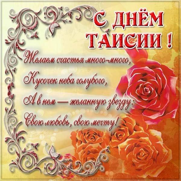 поздравление в стихах на день рождения таисии днем корабль