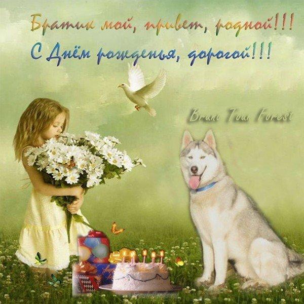 Открытки на день рождения от брата сестре, поздравлением