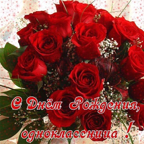 otkritka-pozdravlenie-s-dnem-rozhdeniya-odnoklassnice foto 12