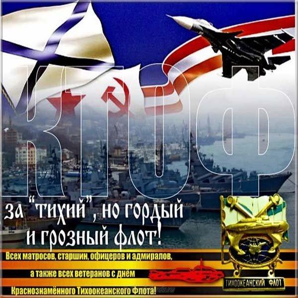 поздравления с днем тихоокеанского флота открытки всей