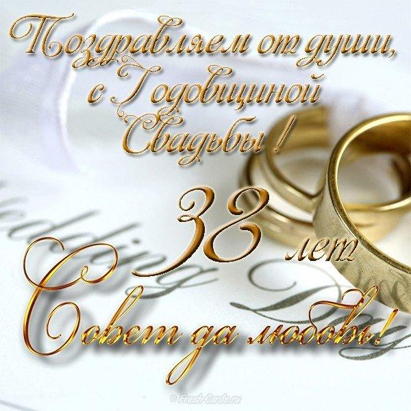 Открытка на годовщину свадьбы 38 лет