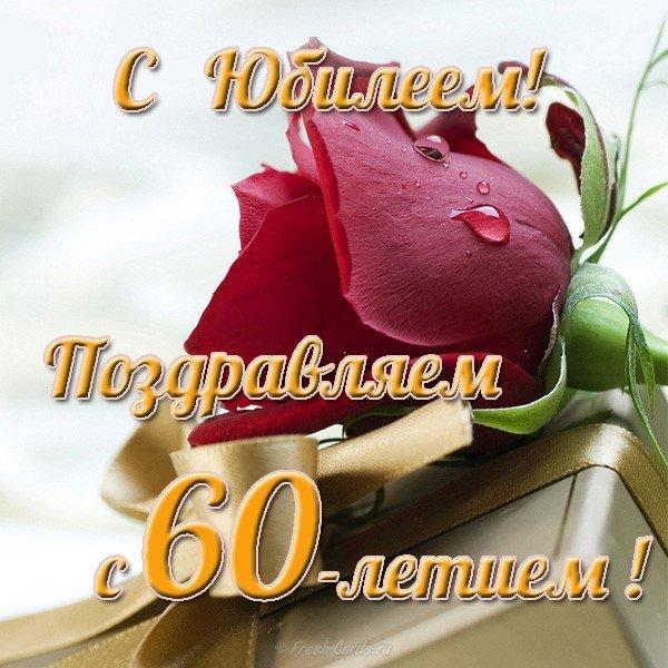 открытки поздравление с юбилеем 60 лет мужчине