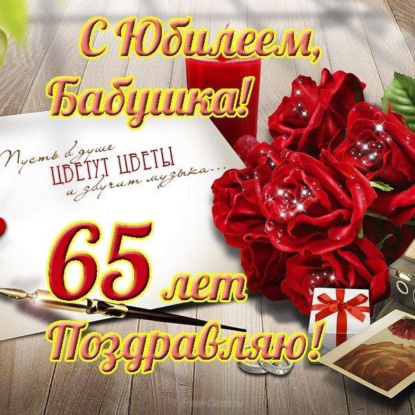 Поздравления 55 летием бабушке от внучки
