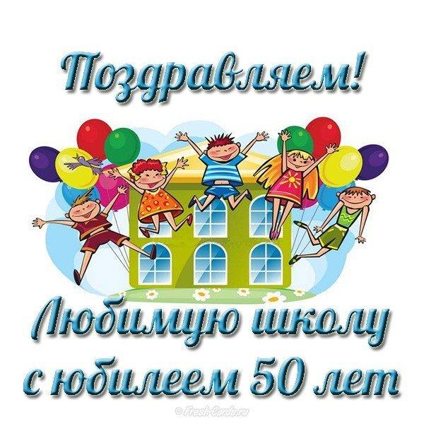 Важно какой, открытка к 50 летию школы