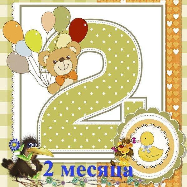 Открытки поздравления ребенку 2 месяца