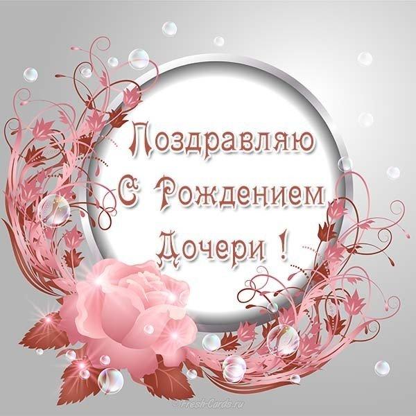 Романтичные картинки, открытки поздравление мамы с рождением дочери