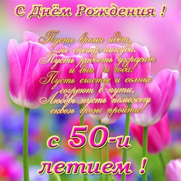 otkritki-s-pozdravleniem-rozhdeniya-50-letiem foto 14
