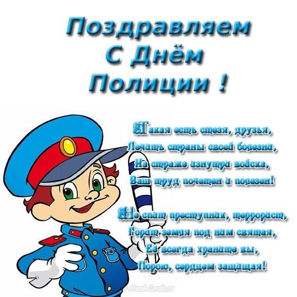 Открытки полиция