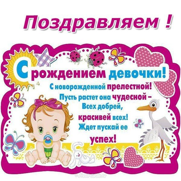 Днем рождения, поздравительные открытки с рождением дочери со стихами