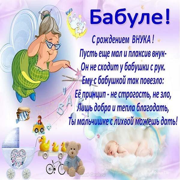 красивые картинки поздравления с рождением внука явление наблюдается