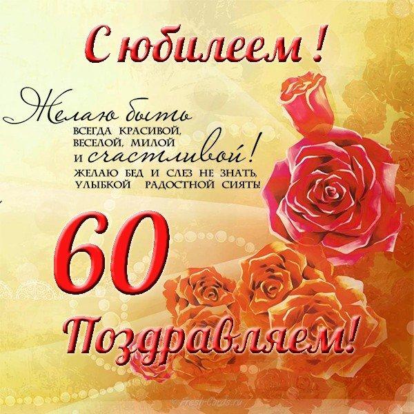 60-let-zhenshine-pozdravlenie-otkritka-krasivaya foto 11