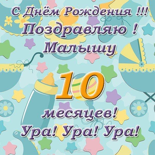 10-mesyacev-otkritka-pozdravlenie foto 6