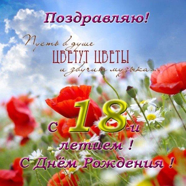 Днем россии, красивые открытки с 18 летием для девушки