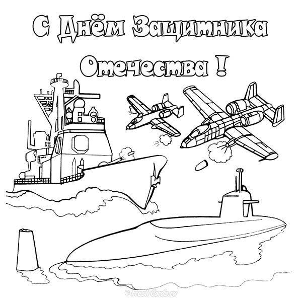 военные открытки распечатать