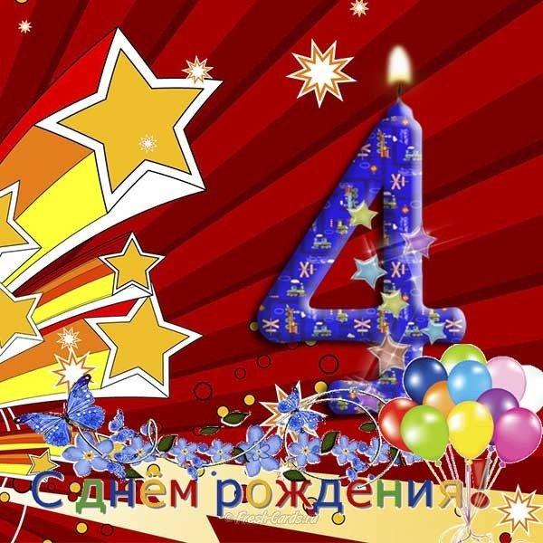 День рождения ребенка 4 года
