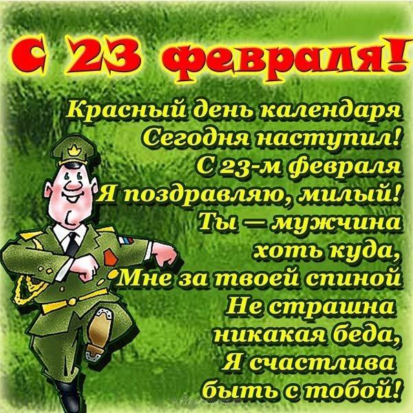 ❶Открытка для любимого с 23 февраля Будете поздравлять 23 февраля 23 Февраля – Открытки   Listen Free on Castbox. 23 февраля - Советские открытки и цветы мужчинам }