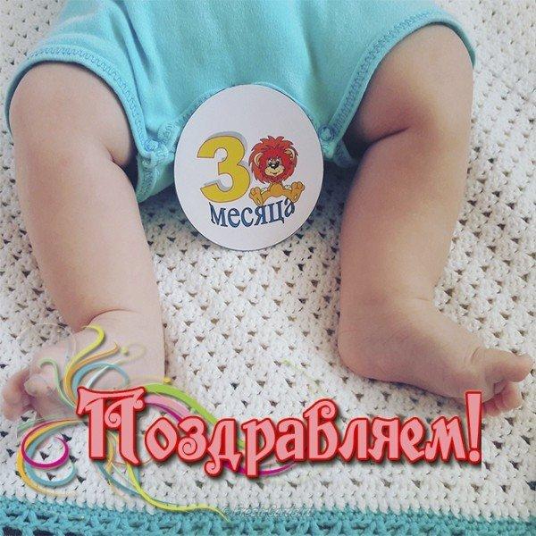 Поздравить в 3 месяца внучку открытка