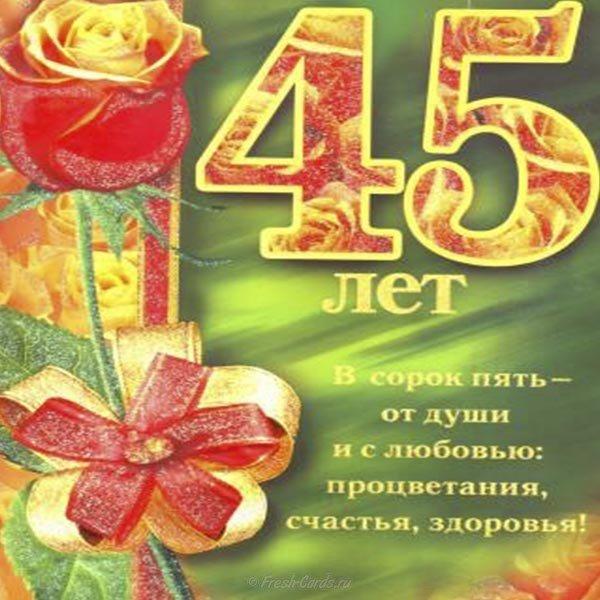 Прикольные, открытка день рождения юбилей 45 лет