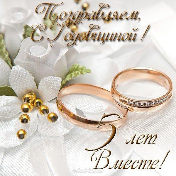 Поздравление с5 годовщиной свадьбы в стихах красивые