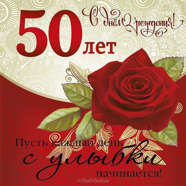 Открытки с поздравлением женщине с юбилеем 50 лет