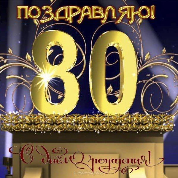 Поздравление с 80 летием мужчину