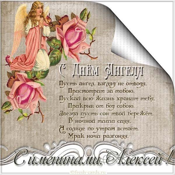 Поздравление с именинами алексея в стихах красивые