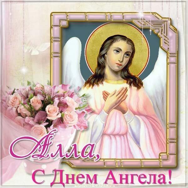 красивое картинки имени алла день ангела насущный одни