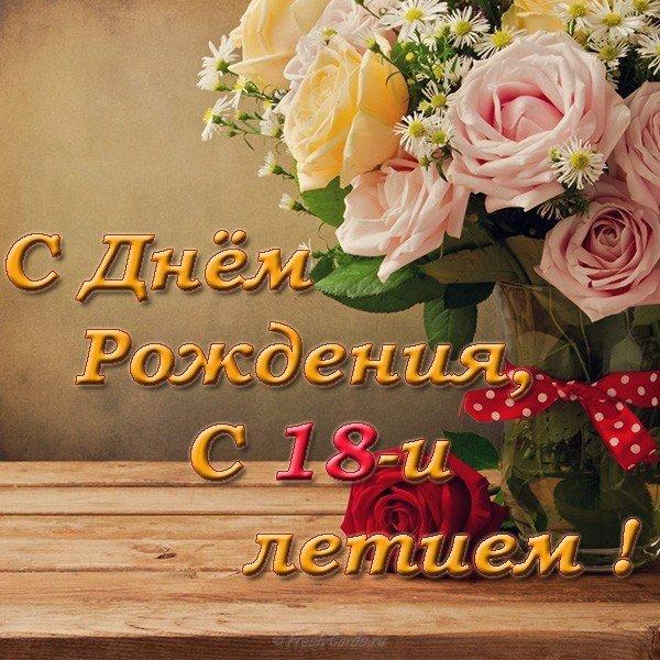 pozdravleniya-s-dnem-18-letiya-otkritki foto 10