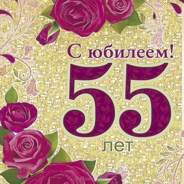 Поздравление с днем рождения юбилей 55лет