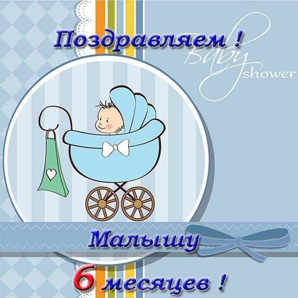 Поздравление с рождением ребенка с 6 месяцами мальчика
