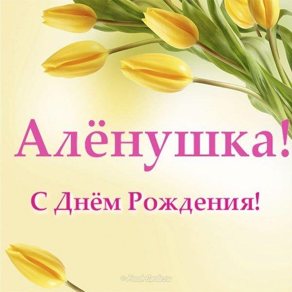 https://ams3.digitaloceanspaces.com/greet4you/item/otkrytka-s-dnem-rozhdeniya-alenushka.jpg