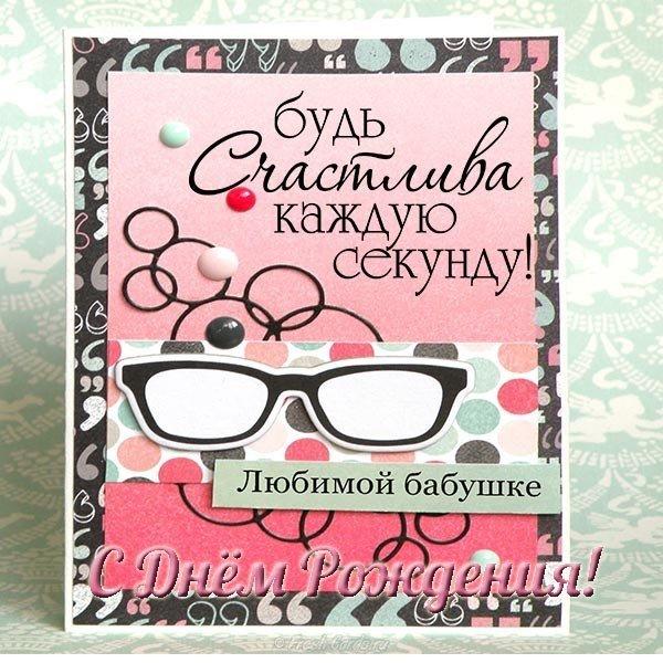 Открытка с днем рождения бабушке скачать бесплатно