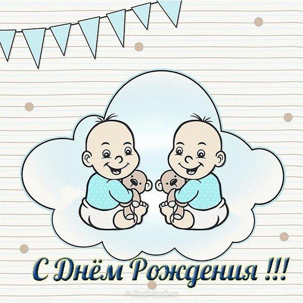Поздравления подруге с днем рождения сыновей двойняшек
